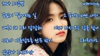 김나영 오답 Feat 이민혁 Btob 가사