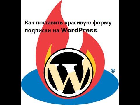 Как поставить красивую форму подписки на WordPress