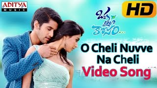 O Cheli Nuvve Na Cheli Full Video Song - Oka Laila Kosam Video Songs - Naga Chaitanya, Pooja Hegde