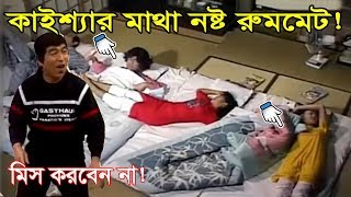 KAISSA Bangla Funny Dubbing   কাইশ্যার রুমমেট   Kaissa New Dubbing Video   Bangla Comedy Video  