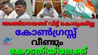 Karnataka latest news   malayalam news   national news   congress