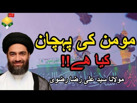 Momin Ki Pehchan Kia Hai? | Maulana Syed Ali Raza Rizvi | HD