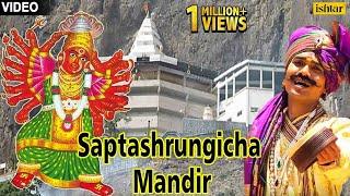 download lagu Saptashrungicha Mandir Full  Song  Aai Saptashrungi Latest gratis
