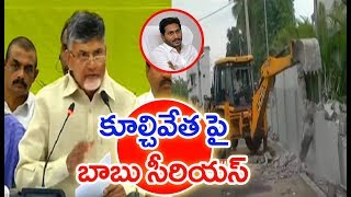 Reason Behind YS Jagan Order Demolition Of Praja Vedika | MAHAA NEWS