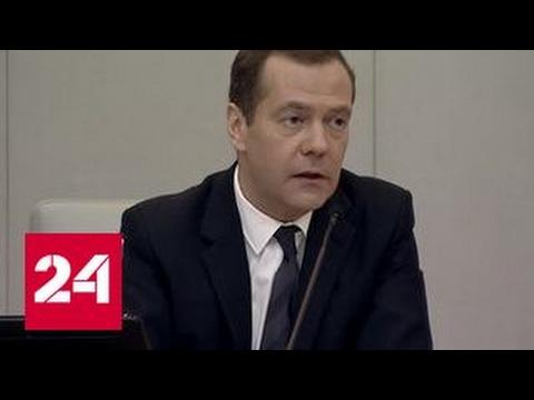 Медведев ответил депутату КПРФ на вопрос про нападки Навального