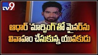 మైనర్ బాలికను వివాహం చేసుకున్న యువకుడు - case filed || Hyderabad