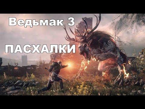 Ведьмак 3 - Интересные Пасхалки