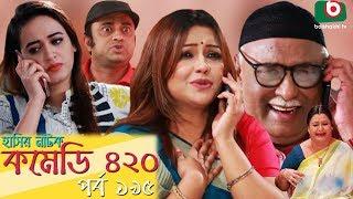 দম ফাটানো হাসির নাটক - Comedy 420 | EP-195 | Mir Sabbir, Ahona, Siddik, Chitrolekha Guho, Alvi