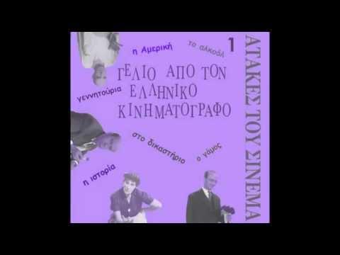 Poli piato stin Amerika [Πολύ πιάτο στην Αμέρικα - Η Αμερική] - Kostas Hatzihristos, Thanasis Vegos