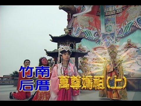 台劇-台灣奇案-竹南后厝萬尊媽祖 1/2