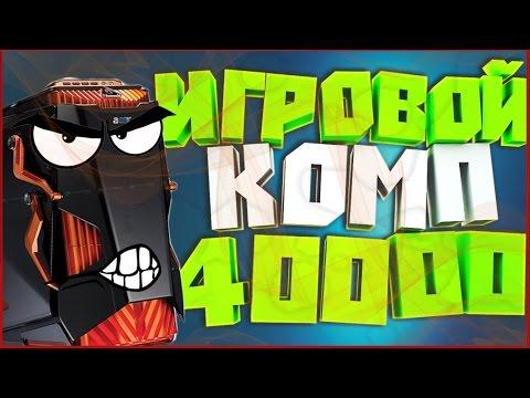 СБОРКА ИГРОВОГО ПК ЗА 40000 РУБЛЕЙ | 2016