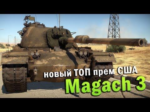 Magach 3 Обзор в War Thunder | новый ТОП прем США