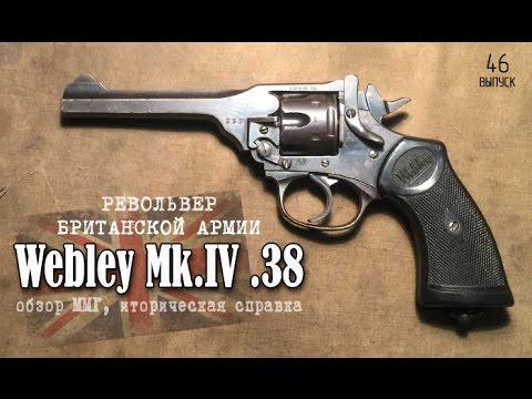 Револьвер Webley Mk.IV. Обзор, история, характеристики