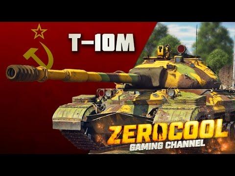 Т-10М ЛУЧШИЙ - War Thunder