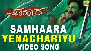 Samhaara Yenachariyu HD Song | Puneeth Rajkumar, Cheeranjivi Sarja, Hariprriya