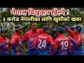 नेपालले बिश्वकप क्रिकेट खेल्न पाउने ! Nepali Cricket team in World Cup!