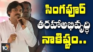 Janasena Chief Pawan Kalyan Address at Ugadi Celebrations | Amaravati