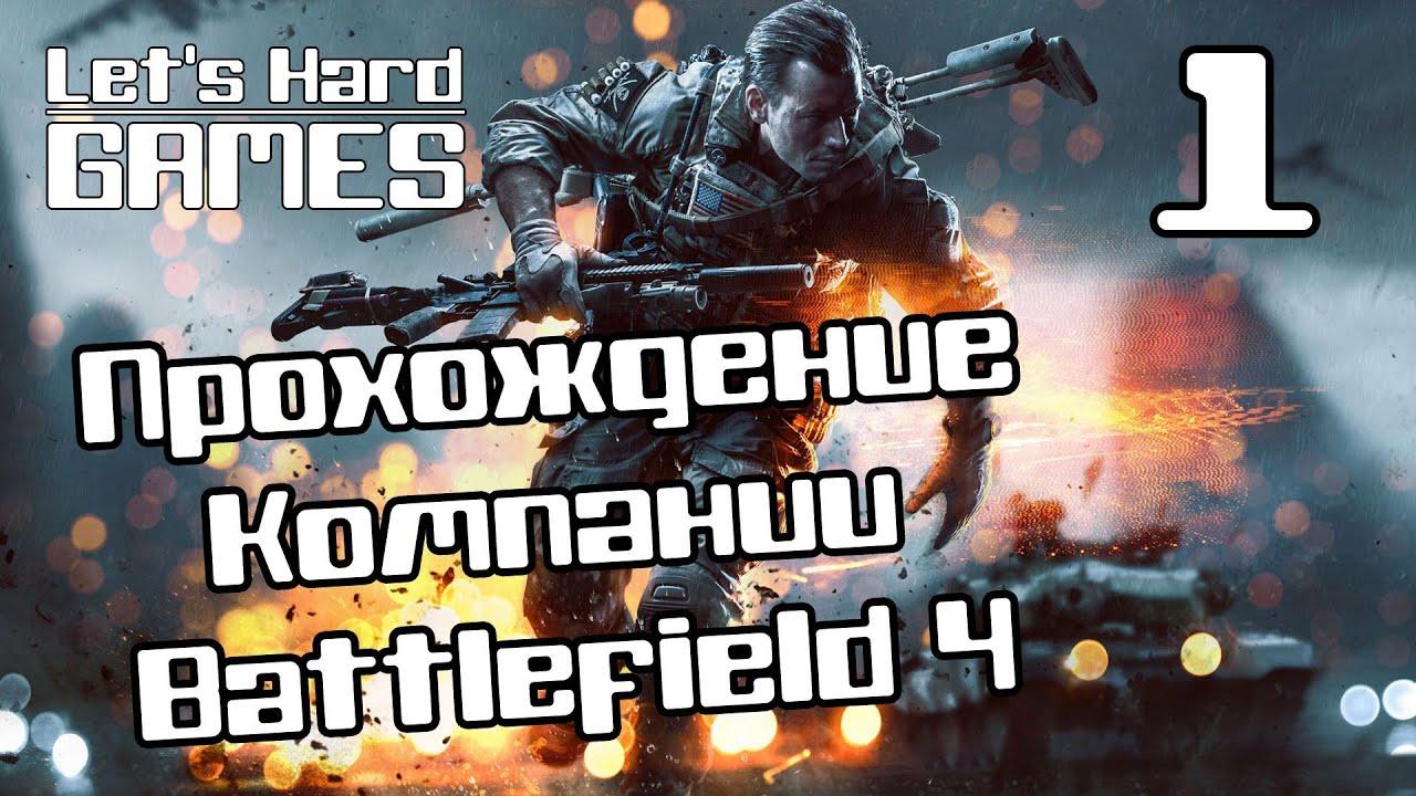 Смотреть игру бателфилд 4 прохождение 11 фотография