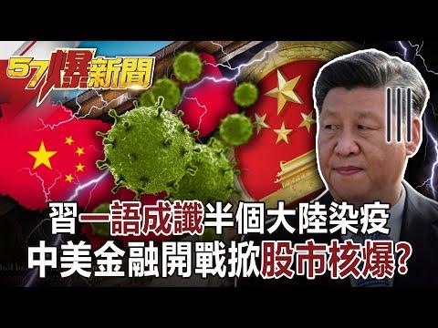 台灣-57爆新聞-20210802-習「一語成讖」半個大陸染疫! 中美金融開戰掀「股市核爆」?