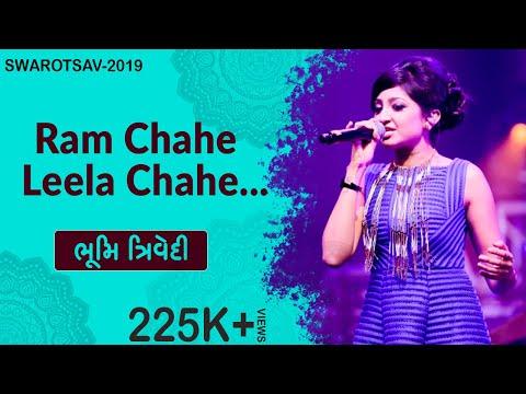 Ram Chahe Lila L Songs | Live | Bhoomi Trivedi | Swarotsav 2019 | Ahmedabad