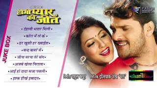 Hogi Pyar Ki Jeet - Khesari Lal Yadav || Bhojpuri Songs 2016 || Audio Jukebox