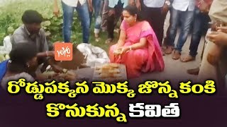 Telangana MP Kavitha Bought  Roasted Corn at Roadside | Crazy Politicians
