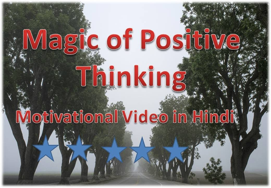 Motivational Video For Success In Hindi Magic Of Positive Thinking 6 Youtube