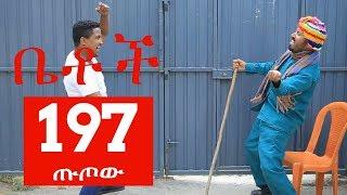 Betoch  Drama -  Part 197 (Ethiopian Drama)