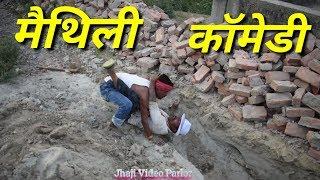 नीक गप्प ख़राब गप्प/neek gapp kharab gapp/maithili comedy video full HD