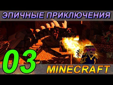 Minecraft: Выживание с Модами (Серия 03) - Эпичные Приключения - ОНА Пропала и ЭНДЕРМЯШКИ!