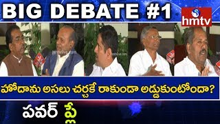 హోదాను అసలు చర్చకే రాకుండా అడ్డుకుంటుందా.? | Big Debate On No Confidence Motion #1 | hmtv News