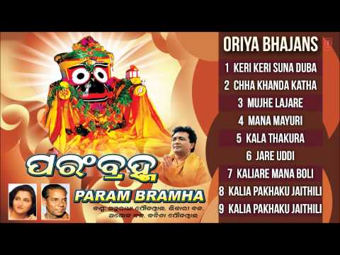 Param Bramha Oriya Jagannath Bhajans Full Audio Songs Juke Box...