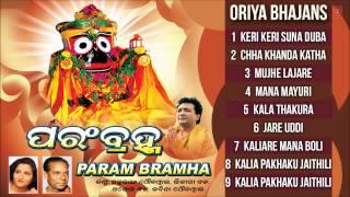 Param Bramha Oriya Jagannath Bhajans Full Audio Songs Juke Box