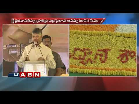 CM Chandrababu Speech After Inaugurates Bhairavani Tippa Project | Anantapur District | ABN Telugu