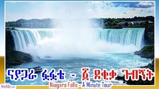 ናያጋራ ፏፏቴ - ፩ ደቂቃ ጉብኝት - Niagara Falls - A Minute Tour
