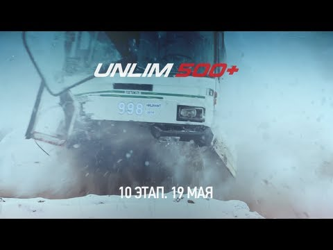 Unlim 500+ 2013 — Winter Madness