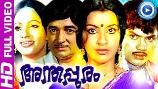Malayalam Full Movie | Anthappuram | Jayan,Prem Nazir,Seema,Ambika [HD]