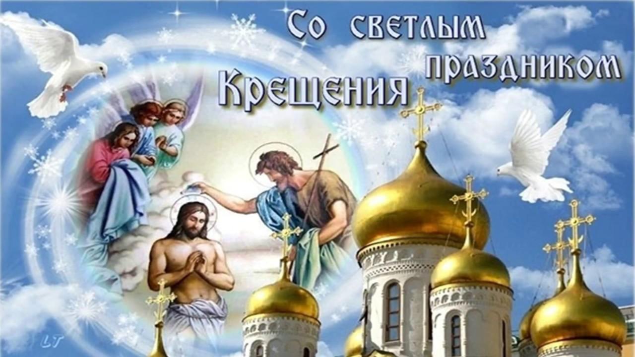 Поздравления с крещением церковные