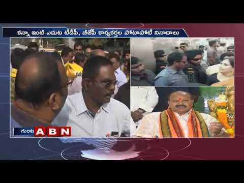 TDP Activists Slogans Against AP BJP President Kanna Lakshmi Narayana | Updates | ABN Telugu