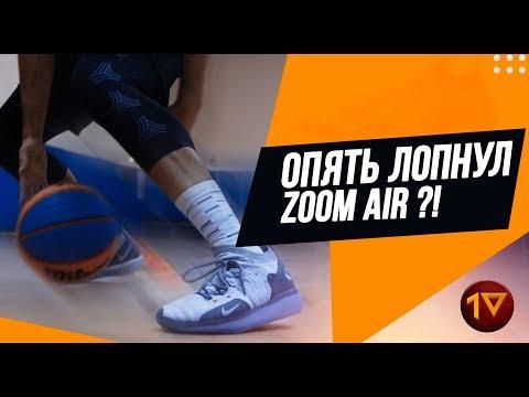 Кроссовки как у Кевина Дюранта /// Обзор Nike KD 11