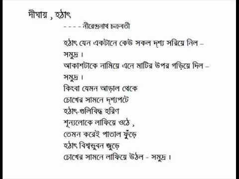 Poem By Nirendranath..wmv video