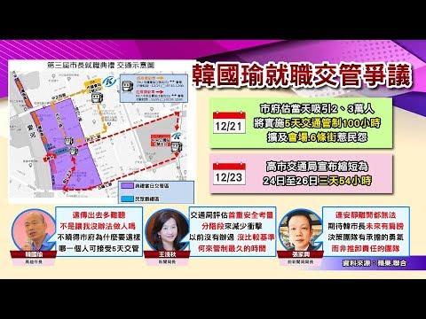 台灣-國民大會-20181225 封街惹怨! 韓國瑜就職交管5天 引爆藍綠前後朝交接風暴?