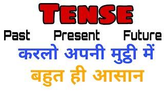 Tense || Basic English Grammar in Hindi | All parts of Tense (Explanation in hindi)