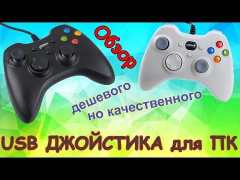 ✔ Обзор ✔ Игровой джойстик USB для ПК