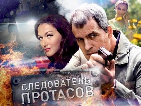 Следователь Протасов, фильм 1. Место преступления. Часть первая.
