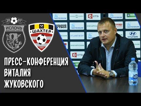 Пресс-конференция Виталия Жуковского | Ислочь - Шахтер