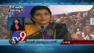 5 Cities 50 News || Fast News || 25-05-2018