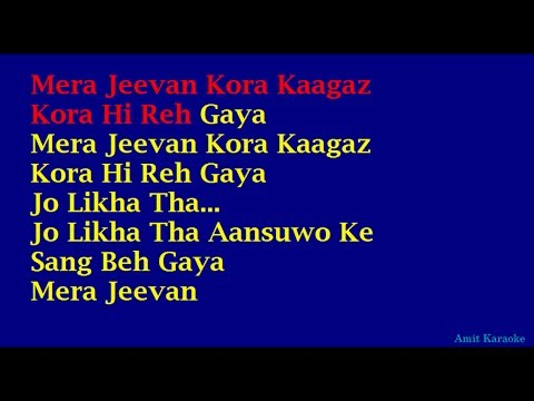 Mera Jeevan Kora Kagaz - Kishore Kumar Hindi Full Karaoke with...