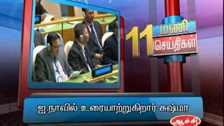 26TH SEP 11AM MANI NEWS