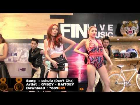 Live Show อย่ามโน Gybzy-Baitoey ที่แรกในโลก!!!!!!